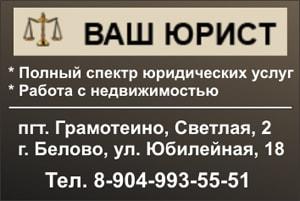 Ваш юрист в г. Белово