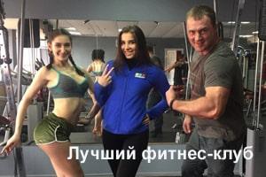 Фитнес-клубы г. Белово