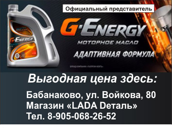 Масло genergy Белово