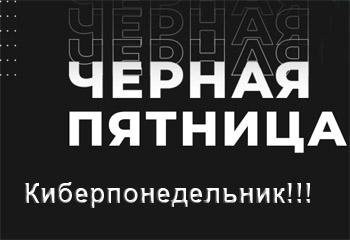 Черная пятница в Белово