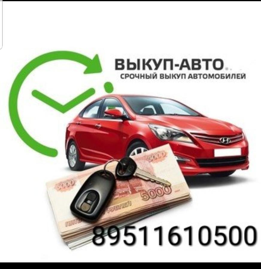 Куплю авто до 500т.р.
