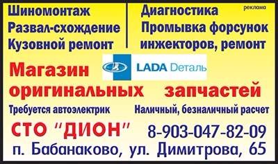Автозапчасти ВАЗ в Белово