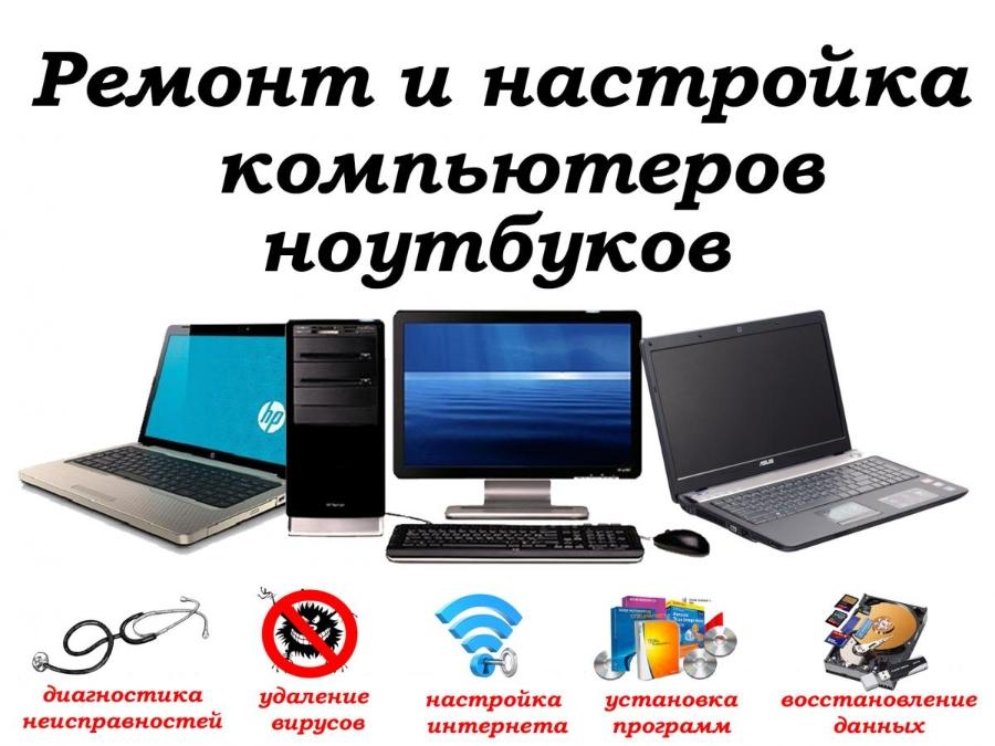Ремонт, чистка компьютеров