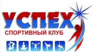 """Спортивный клуб """"Успех"""""""