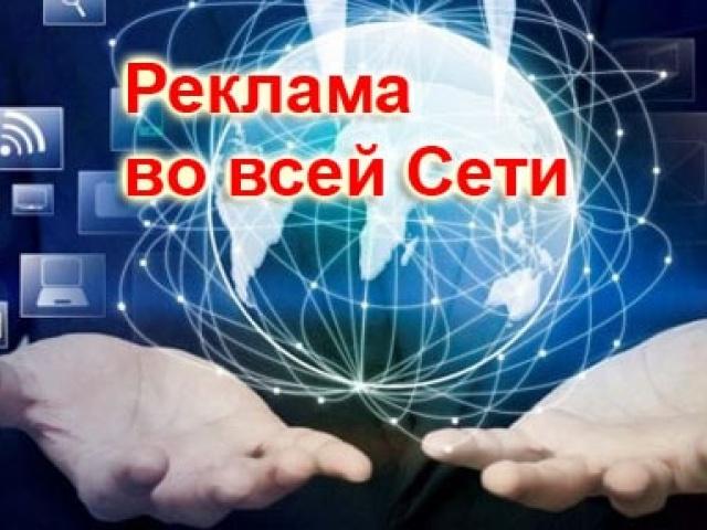 Настроим рекламу Яндекс Директ