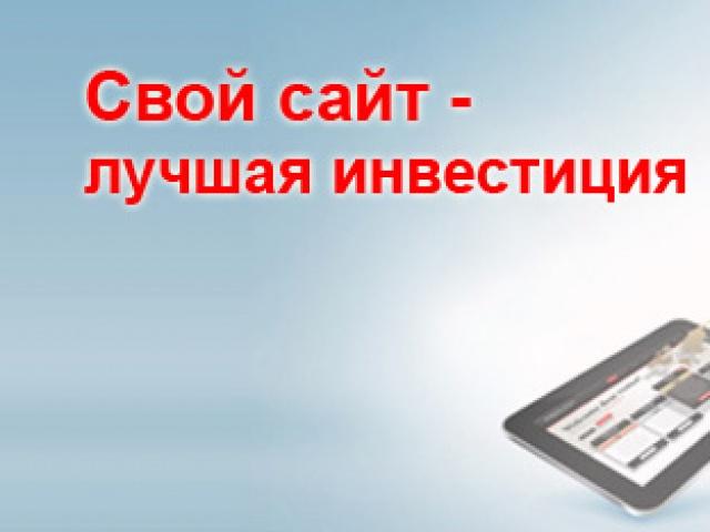 Кому доверить разработку сайта?