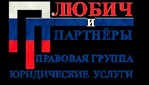 Правовая группа «Любич и партнеры»