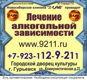Лечение алкоголизма Гурьевск