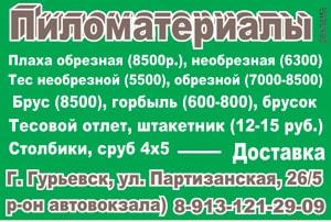 Пиломатериал Гурьевск