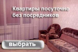 Снять квартиру посуточно в городе Белово.