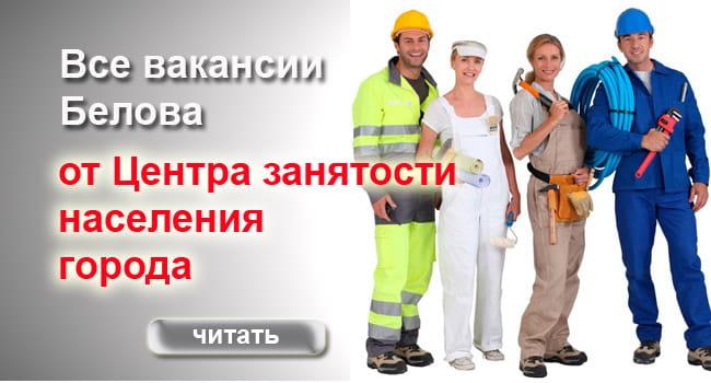 Машинист конвейера кемеровская область вакансии сборка автомобилей конвейер