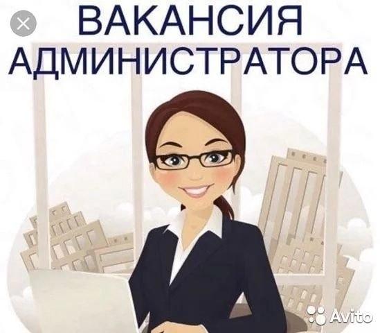 Администратор в крупную компанию