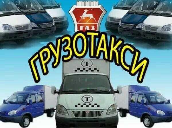 Газель Грузчики