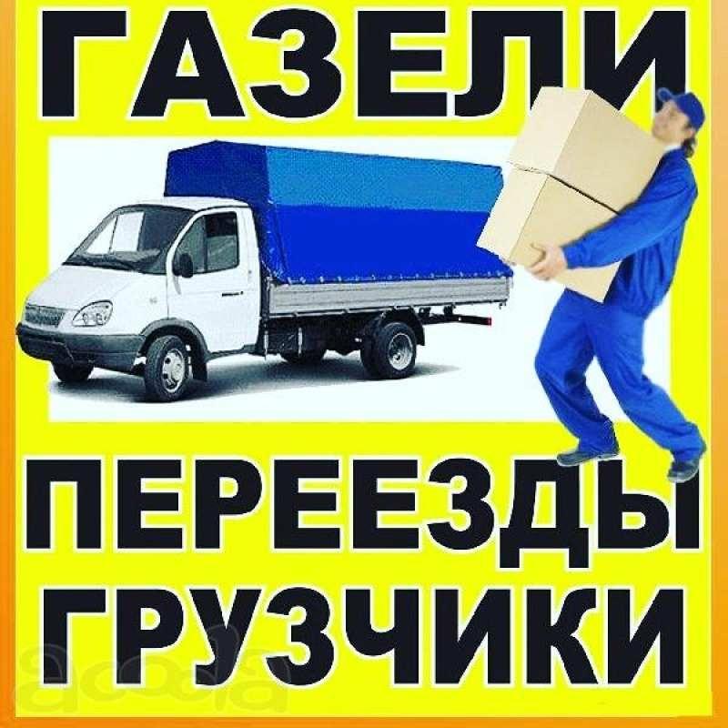 Грузчики, переезды, вывоз мусора