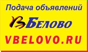 Объявления г.Белово
