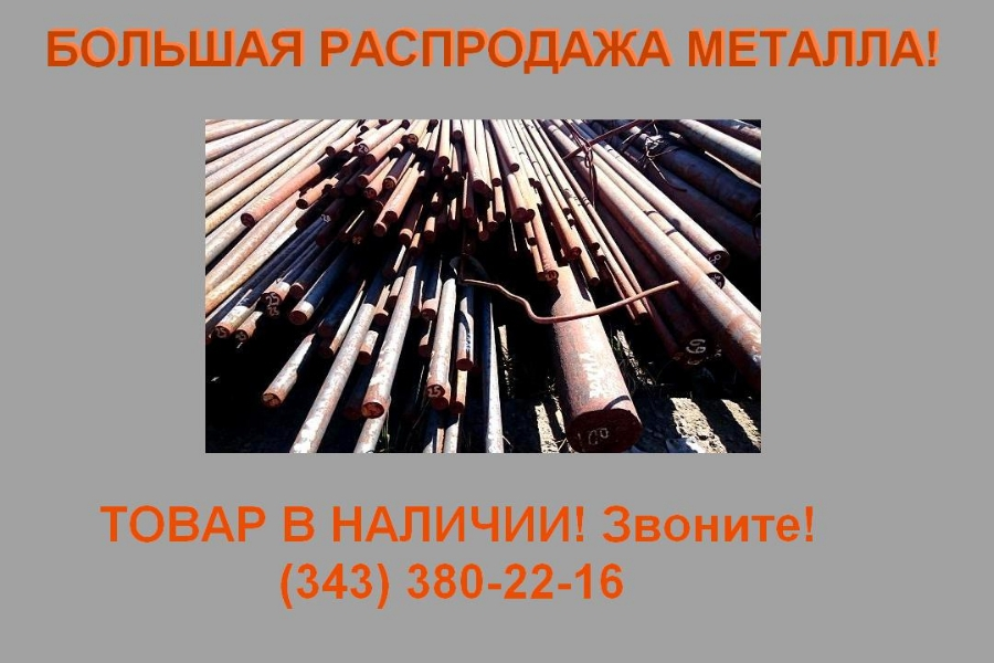 Распродажа металлопроката