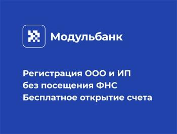 Регистрация ООО/ИП удалённо, без пошлины
