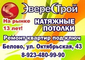 Ремонт квартир в Белово