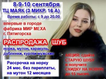 Шубу купить в Белово