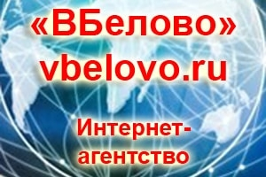 Сопровождение сайтов в Белово