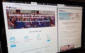 Создание сайтов в Белово