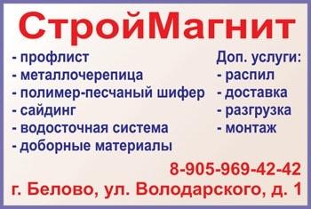 Стройматериалы Белово